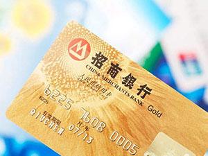 招商银行办理信用卡需要多久 哪种方式比