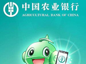 农行手机银行怎么开通 开通手机银行需要费用吗
