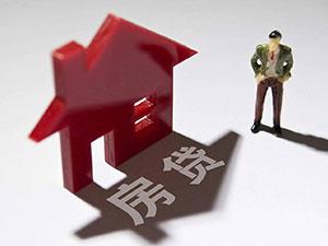 房贷放款后是什么步骤 放款后只需要做这