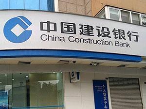 建设银行怎么贷款 贷款流程及条件一览