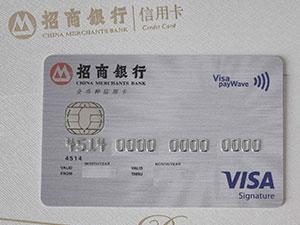 招行visa卡是什么卡 如何申请visa卡