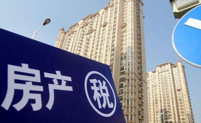 上海房产税征收