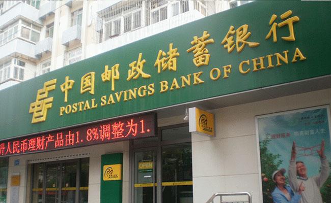 邮政银行可不可以跨行存钱