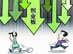 上证指数跌近1.86%,创业板跌4.8%,半导体流出35亿