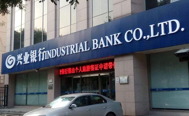 兴业银行是正规的吗