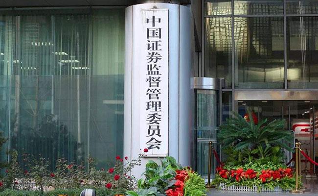 中国证监会职能是什么