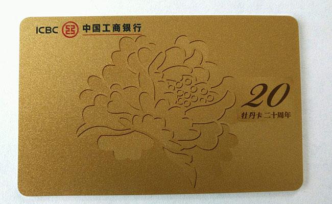 中国工商银行牡丹卡