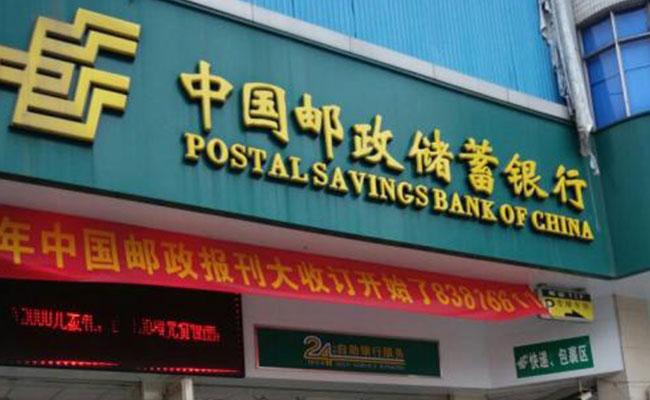 邮政储蓄跨行转账时间
