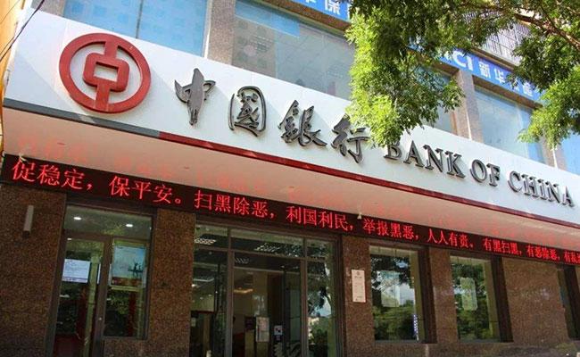 中国银行上班时间