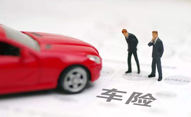新车应该购买哪些车险
