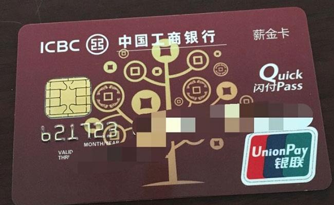 工商银行借记卡