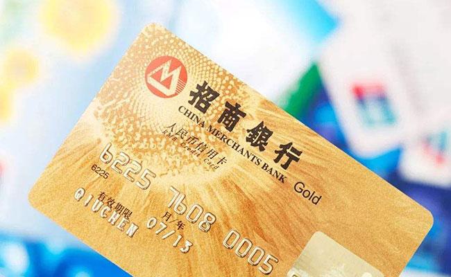 招商银行办理信用卡办理时间